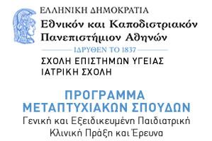 """ΠΜΣ """"Γενική και Εξειδικευμένη Παιδιατρική: Κλινική Πράξη και Έρευνα"""" Logo"""