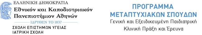 """ΠΜΣ """"Γενική και Εξειδικευμένη Παιδιατρική: Κλινική Πράξη και Έρευνα"""" Λογότυπο"""